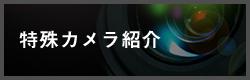 特殊カメラ紹介