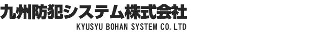 九州防犯システム株式会社